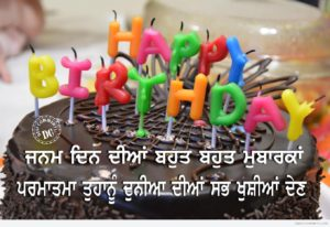 Happy Birthday Status in Punjabi